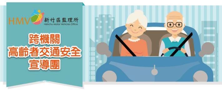 [另開新視窗]新竹區監理所-跨機關高齡者交通安全宣導團