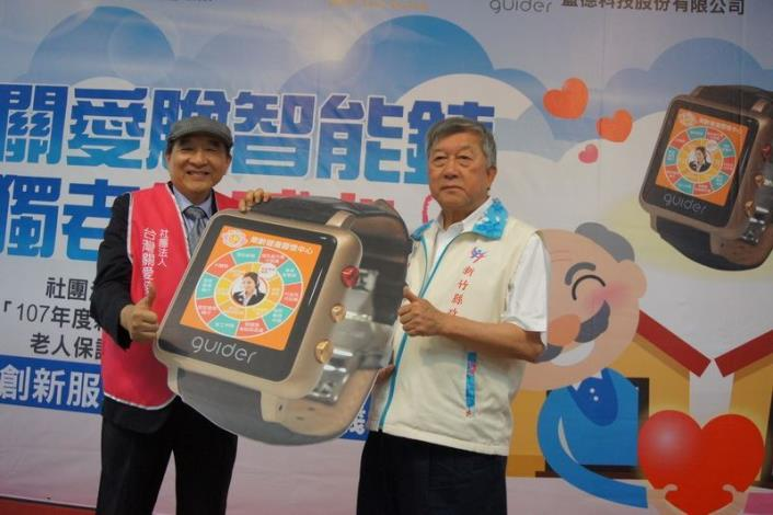 Hsinchu County Government looks after solitary elderly residents through smartwatches (3 photos)