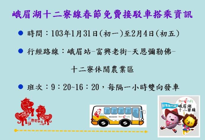 Free shuttle bus to Emei Lake and Shierliao Recreational Agriculture Area to hit the road on the coming Chinese New Year holidays and complimentary bottles of Oriental Beauty Tea to be given away to passengers (4 photos)