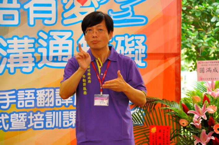 A sign of love and communication: Hsinchu County's Sign Language Interpretation Service Window launches its grand opening