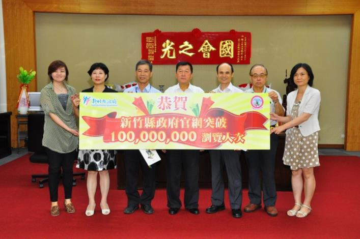 Number of Hsinchu County government's official website visitors surpasses 100 million thanks to the unfailing support from the general public