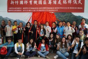 The Unveil Ceremony of Provisional Office of Hsinchu International Organic Agricultural Park Creates a New Vision for Organic Agriculture in Hsinchu