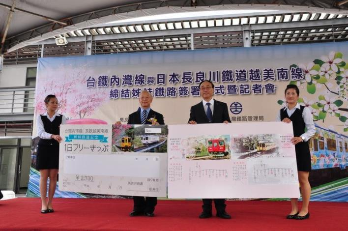 TRA's Neiwan Branch Line and Japan Railway sign a one-day pass exchange agreement