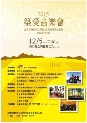 Renowned groups Vox Nativa and Chinai Strings Orchestra will perform in Hsinchu County at the 2015 Building Love Concert
