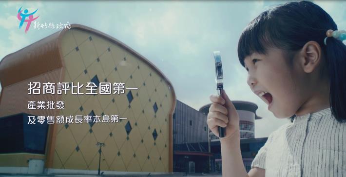 Hsinchu County Government reveals its achievements via a publication and a video