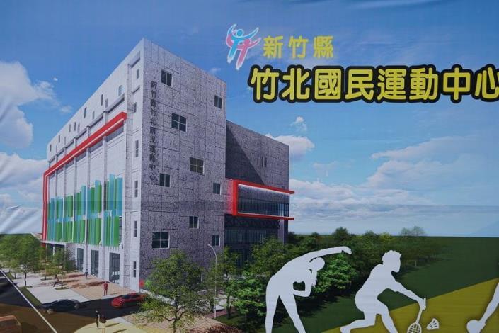 Hsinchu County's Zhubei Civil Sports Center officially unveiled (4 photos)