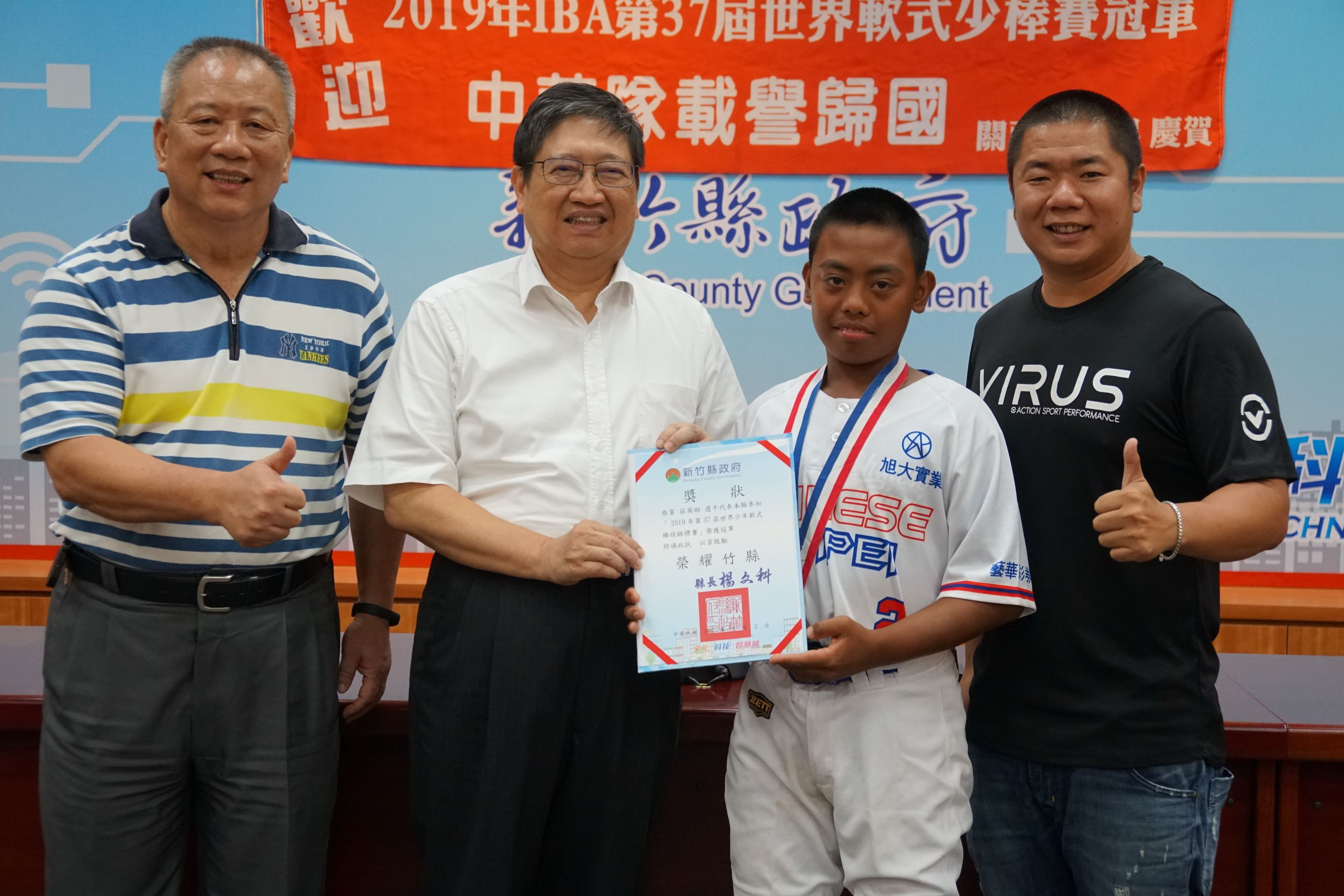 Guanxi Elementary School Baseball Team commended by Magistrate Yang for claiming IBA-Boys baseball championship