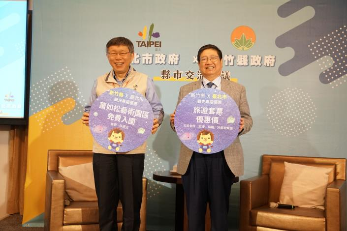 Two science and technology heavy weights, Taipei City and Hsinchu County, conduct exchange to reach consensus on 5 tourism and art and cultural partnerships.