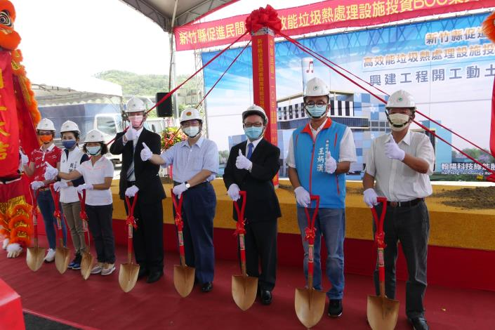 Hsinchu County BOO incinerator project breaks ground--Multi-party collaboration to push to begin operation by the end of 2023