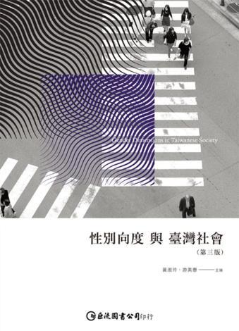 性別向度與台灣社會
