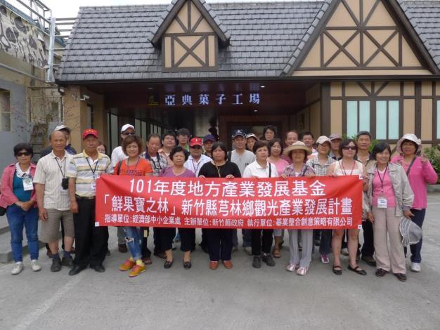 「鮮果寶之林」新竹縣芎林鄉觀光產業發展計畫