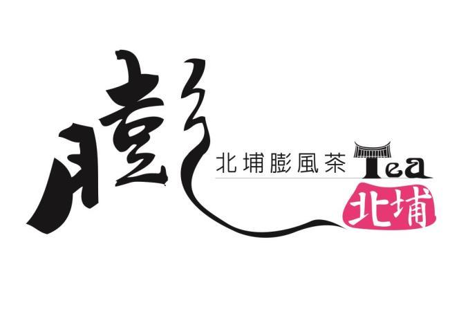 客藝傳情 香傳千里-北埔膨風茶振興輔導補助計畫