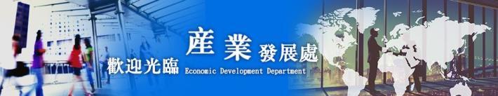 新竹縣政府-產業發展處