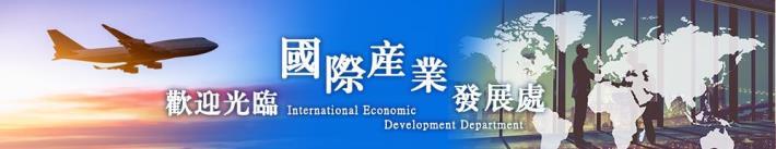新竹縣政府-國際產業發展處
