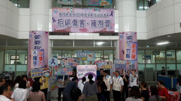 新竹縣政府107年度家暴防治20週年-拒絕傷害‧擁抱愛