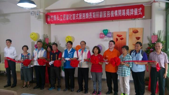 新竹縣私立信馨社區式服務類長期照顧服務機構揭牌活動