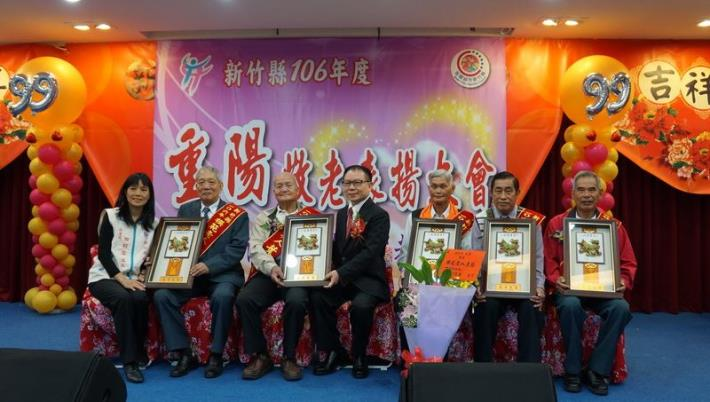 新竹縣106年度重陽敬老表揚大會
