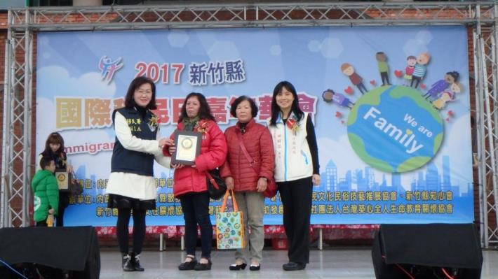 2017新竹縣國際移民日嘉年華會 促進多元文化交流