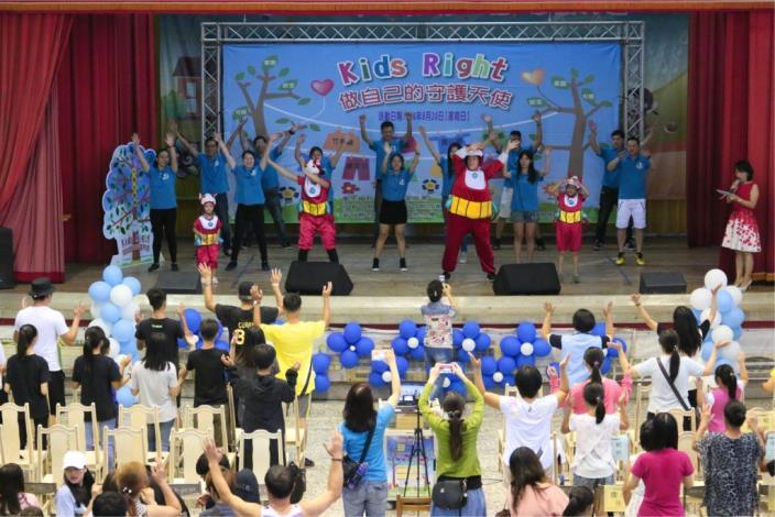 新竹縣竹東區家庭福利服務中心-「Kids Right做自己的守護天使」