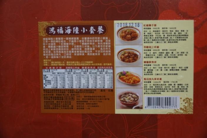 圍爐年菜菜單