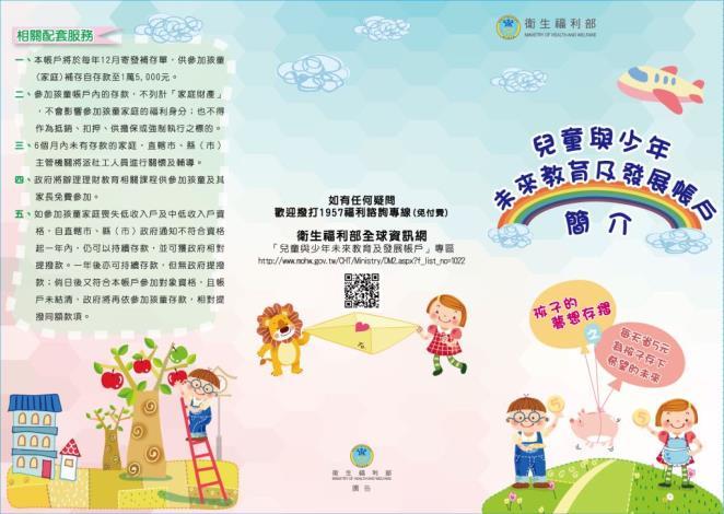 兒童與少年未來教育及發展帳戶