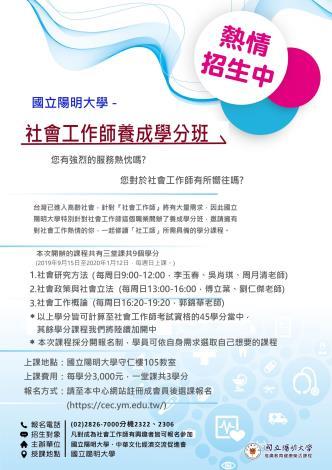[海報]陽明大學推廣教育中心開辦「社會工作師養成學分班」