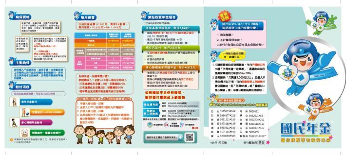 108-01-22 國民年金折頁-01