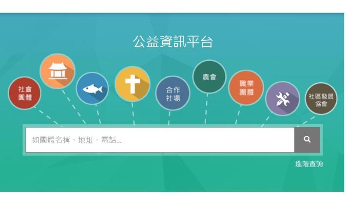 [另開新視窗]公益資訊平台