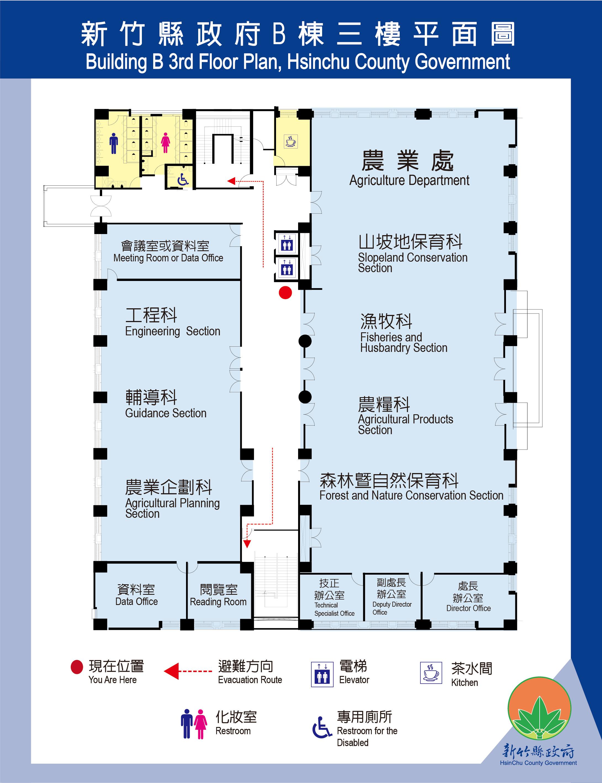 新竹縣政府B棟三樓平面圖