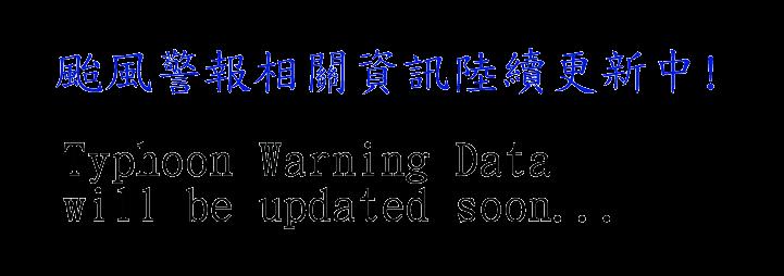 颱風相關資訊更新中