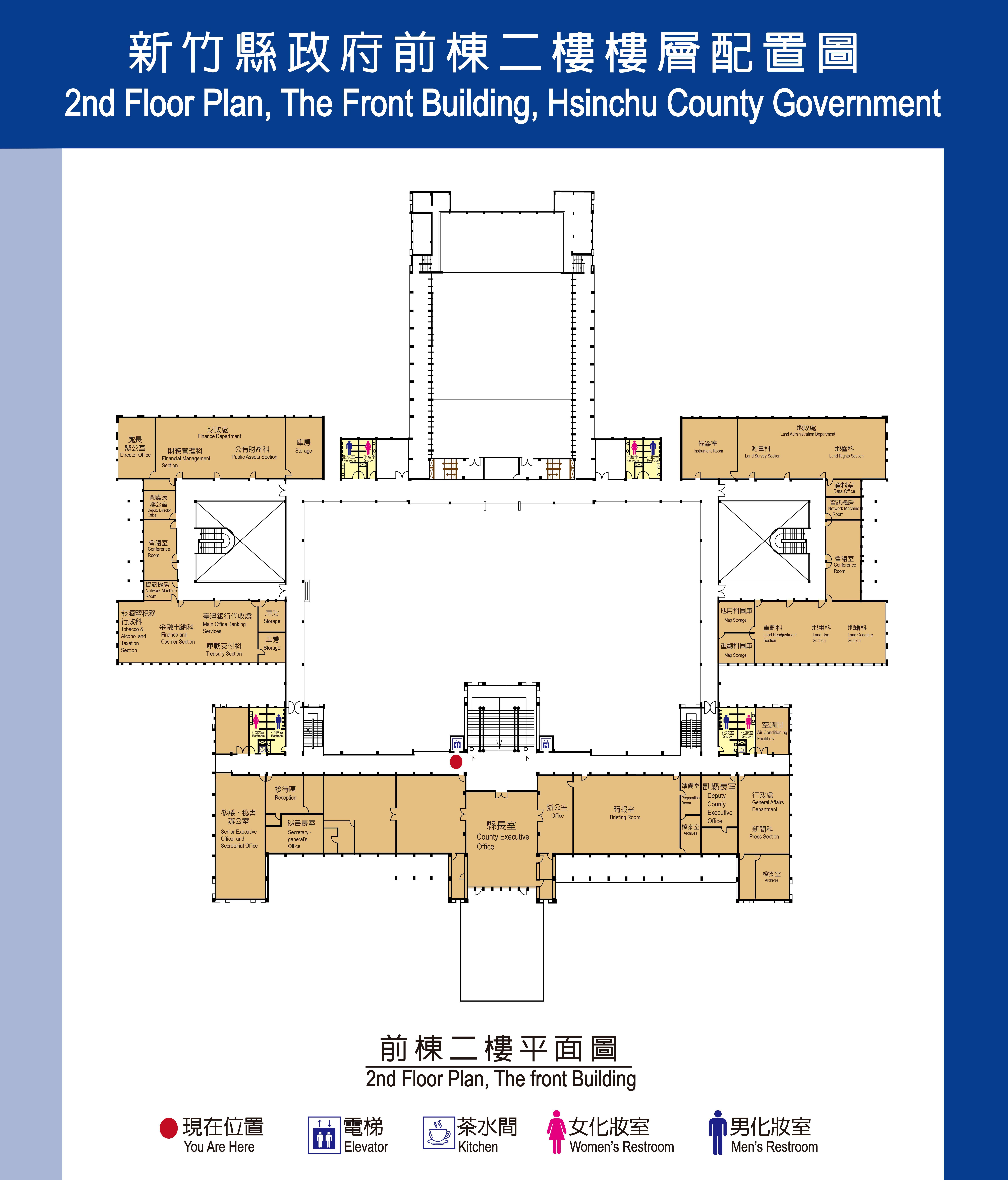 新竹縣政府前棟二樓樓層配置圖
