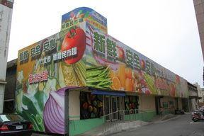 竹北市農會