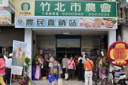 竹北市農會–六家農民直銷站