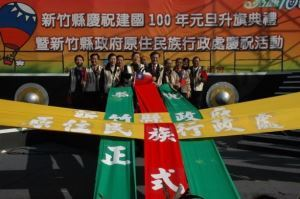 100年元月1日原民處成立大會