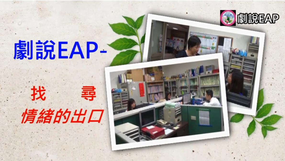 新竹縣政府員工協助方案 宣導影片 : 劇說EAP