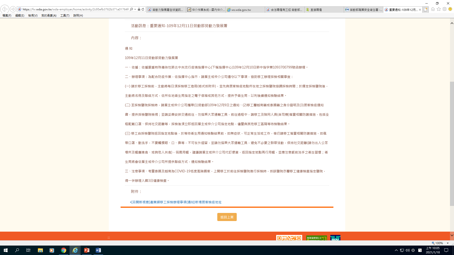 移工辦理採檢相關事宜網頁畫面