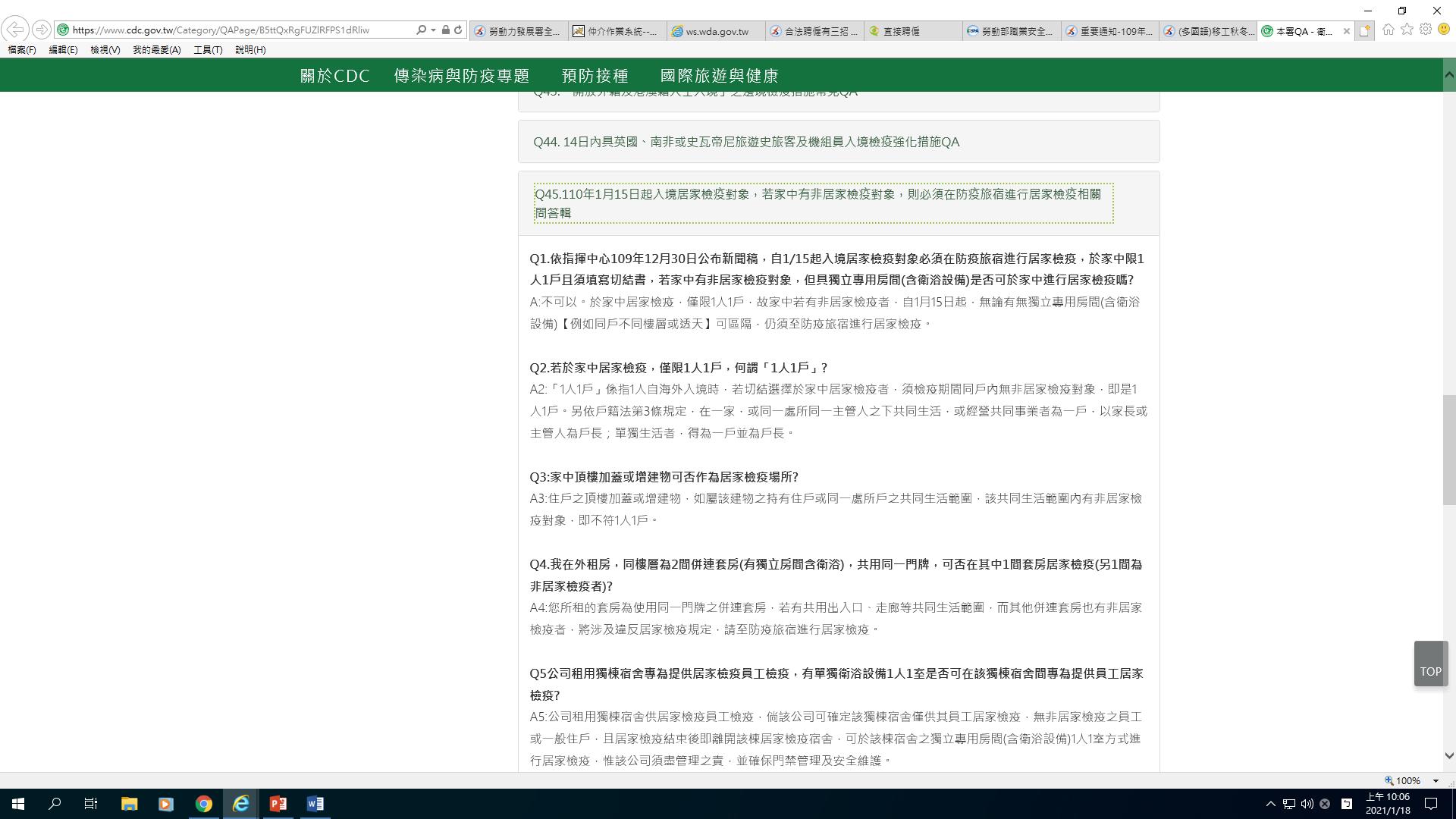 防疫旅宿進行居家檢疫相關問答輯網頁畫面