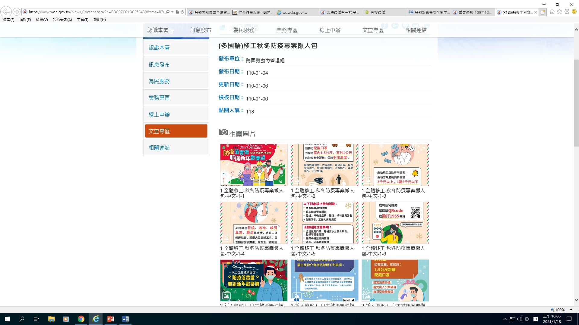 移工秋冬防疫專案懶人包網頁畫面