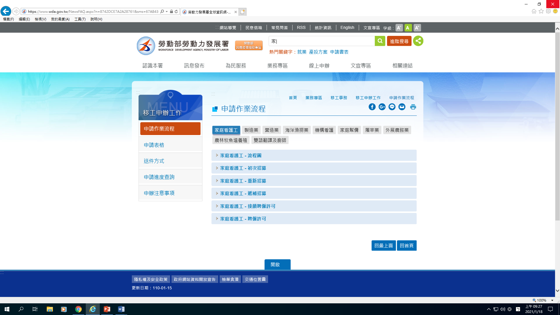 雇主申請聘僱移工作業流程圖網頁畫面