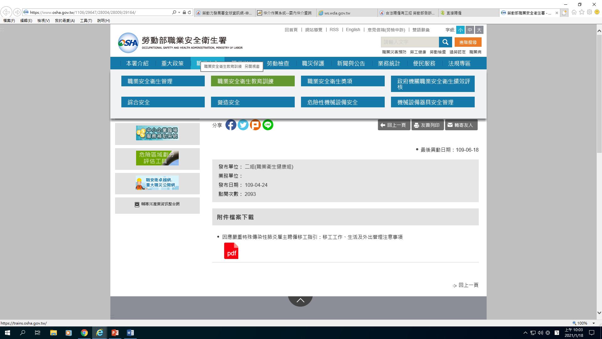 勞動部職業安全衛生署網頁畫面